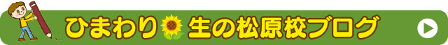 生の松原校ブログ
