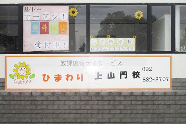 kamiyamato_gaikan
